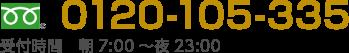 0120-105-335