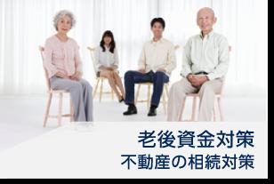 老後資金対策 不動産の相続対策